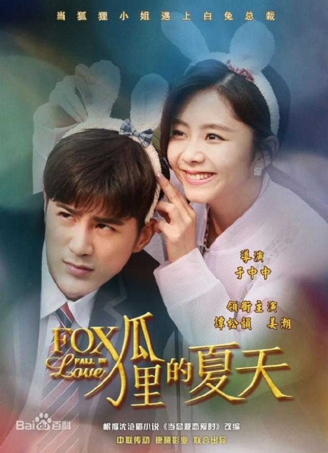 Mùa Hè Của Hồ Ly - Fox Fall In Love (2017)