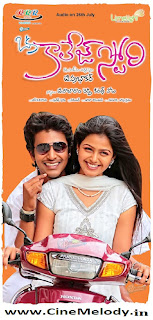 Oka College Story Telugu Mp3 Songs Free  Download -2012