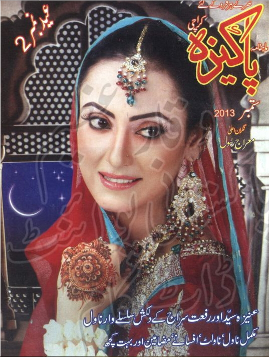 Pakiza Digest Setember 2013 Download Free