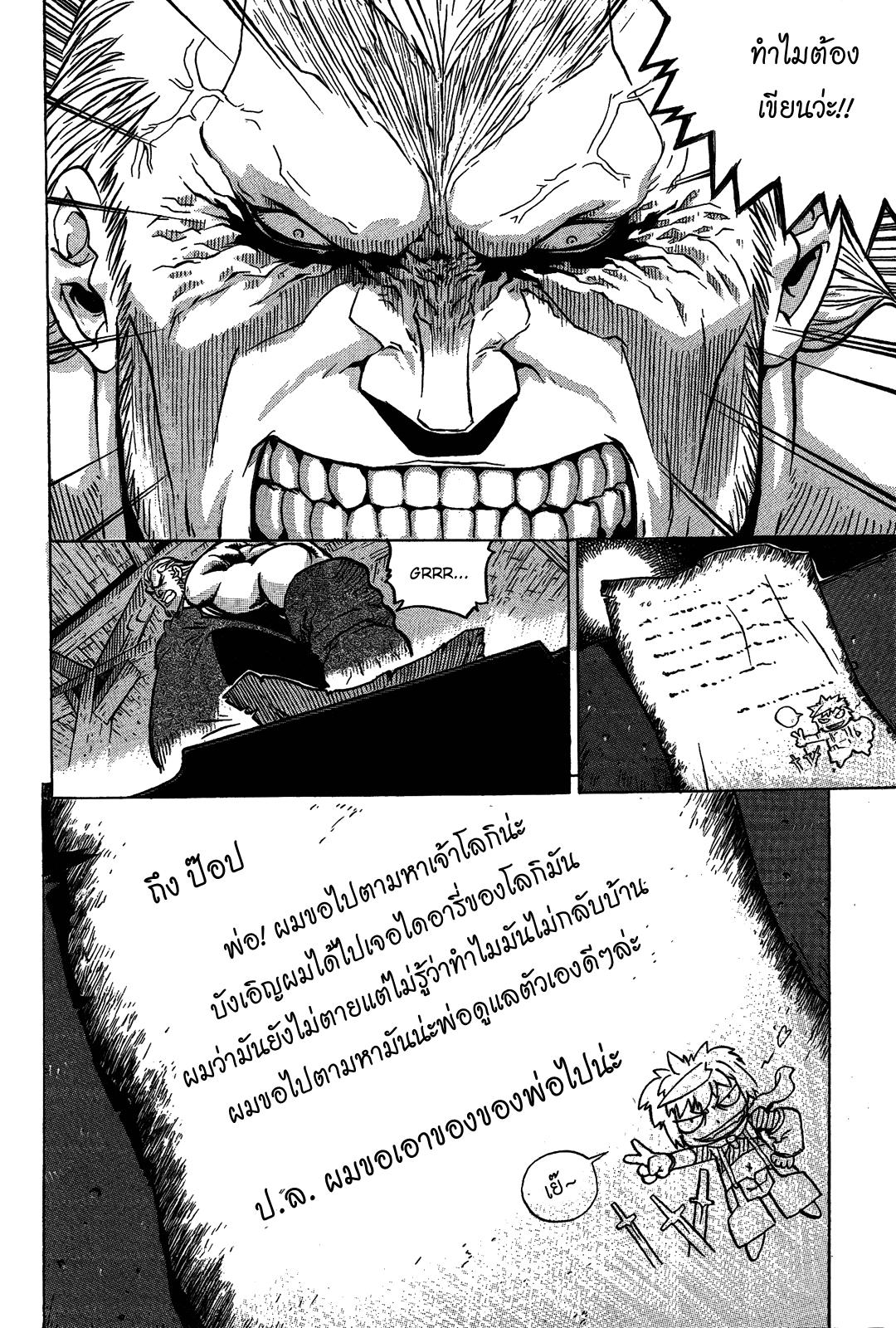 อ่านการ์ตูน Legend of Try 3 ภาพที่ 27
