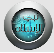 تطبيق مجانى للاندرويد لسيرة اعظم وأشرف الخلق الرسول محمد (صلي الله عليه وسلم) Islam prophet 1.0-APK