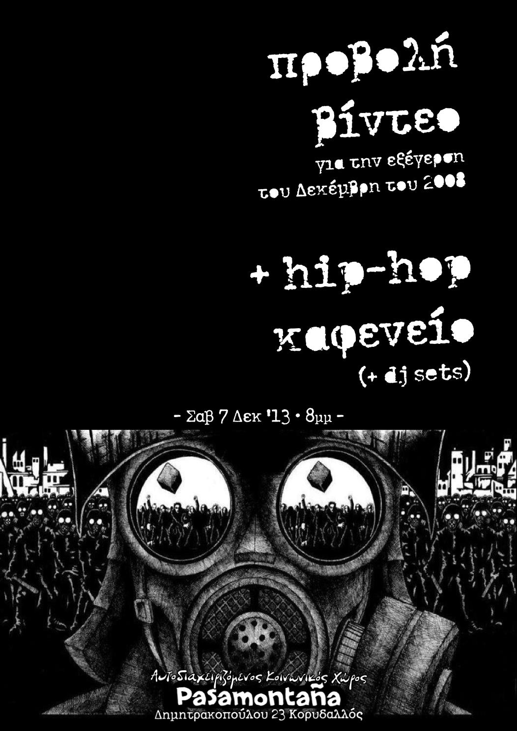 Hip hop καφενειο // Δεκεμβρης '08 (12/'13)