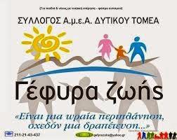 entoni-kinitikotita-tis-gefyra-zois-sta-m-m-e-sta-dimotika-symvoylia-gia-tin-metegkatastasi-tou-polyxorou-mas