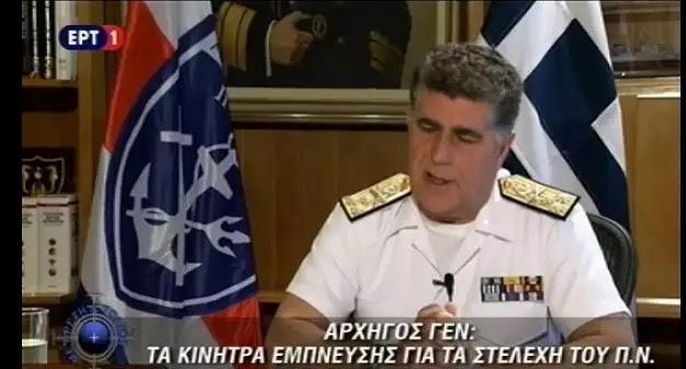 Aρχηγός ΓΕΝ: Αν απαιτηθεί, θα κάνουμε αυτό που έχουμε εκπαιδευθεί μία ζωή, θα νικήσουμε