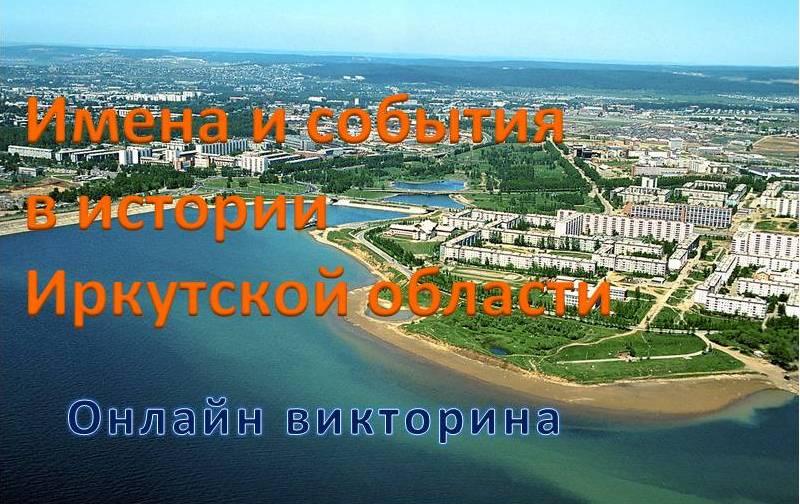 80-летию Иркутской области посвящается...