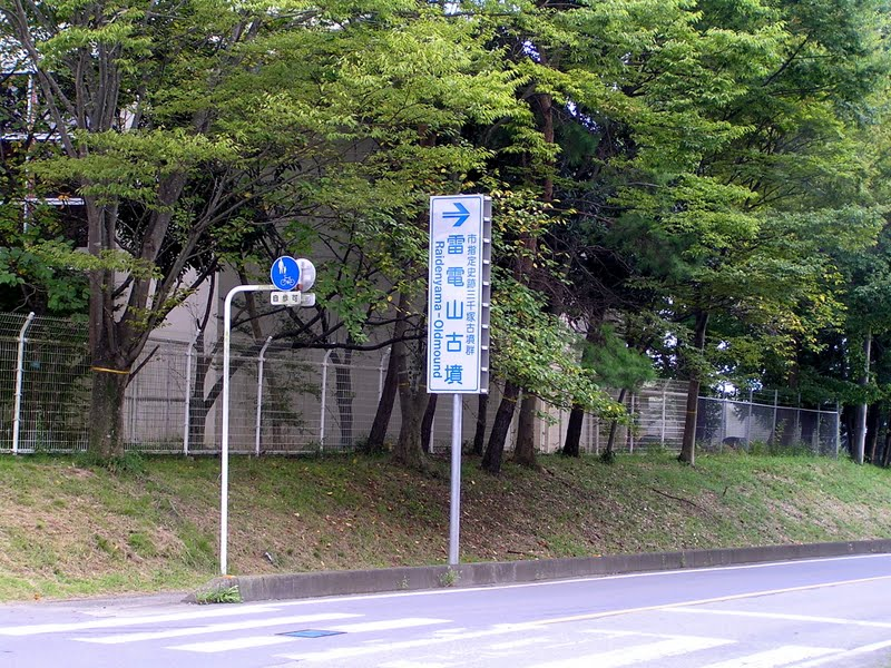 雷電山古墳(雷電神社) 東松山...