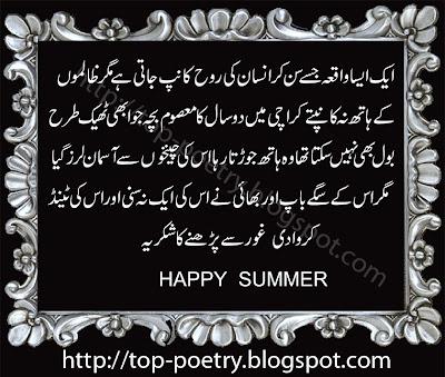 Karachi-Beautiful-Storeis-Sms-Poetry-Urdu