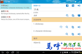 Chinese English Dictionary APK / APP Download、英漢字典 APP 下載,Android 版