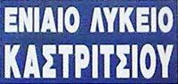 Geniko Lykeio Kastritsiou, Patras, Greece
