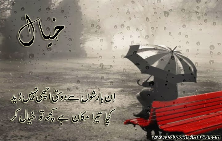 barish poetry 2014