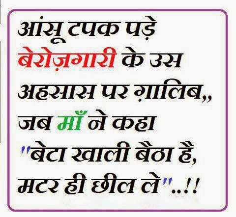 Funny Hindi Shayari Picture,Photo,Images