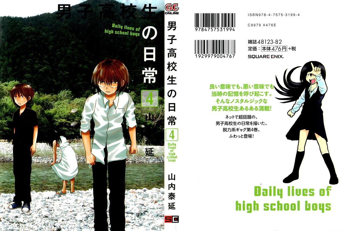 Danshi Koukousei no Nichijou Chap 52 - Next Chap 53