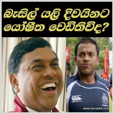 basil-rajapaksa-coming-back-to-sri-lanka
