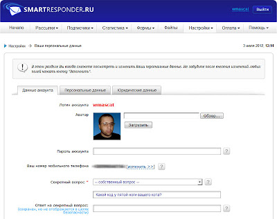 Ваши персональные данные на SmartResponder