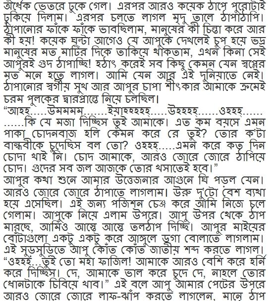 banglachoti: o re dustu gud thapanor agey pod marar motlob ...