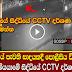 CCTV footage of Embilipitiya murder incident