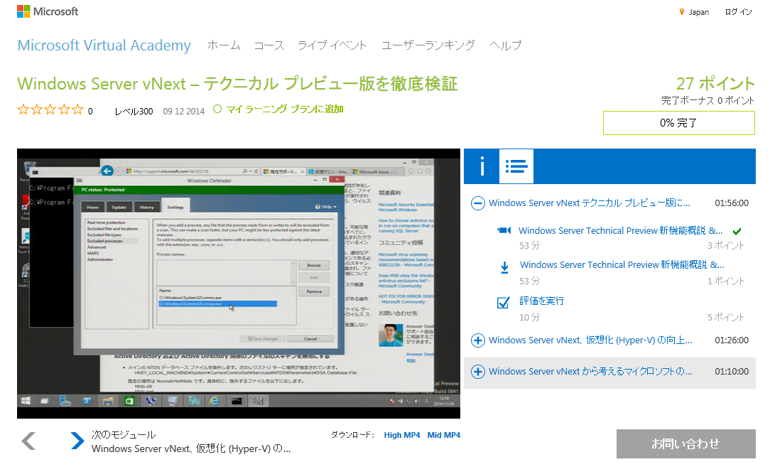 http://www.microsoftvirtualacademy.com/training-courses/cloud-os-roadshow-20141129-vnext?m=12664