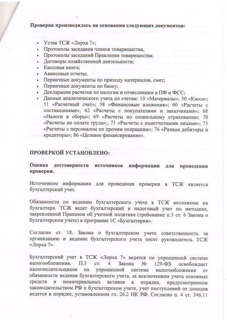 """Акт проверки финансово-хозяйственной деятельности ТСЖ """"Лорха 7"""". страница 2"""