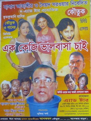 Funny Bangla Picture