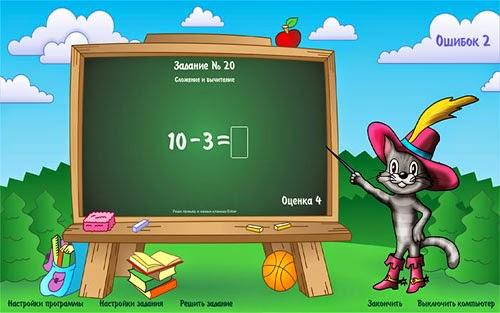 Программа по математике Примерчик