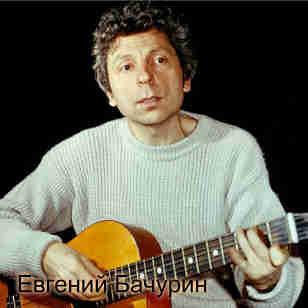 Песня под гитару барда Евгения Бачурина «Всё от Бога»