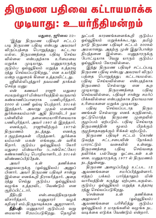 Court Verdict Published in Dailies: Mad HC: Marriage Registration ...