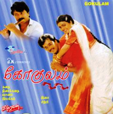 Watch Gokulam (1993) Tamil Movie Online