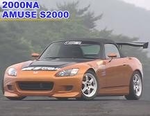 Amuse S2000