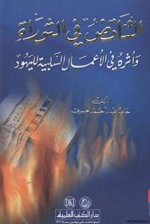 حمل كتاب التناقض في التوراة وأثره في الأعمال السلبية لليهود - حامد عيدان حمد الجبوري