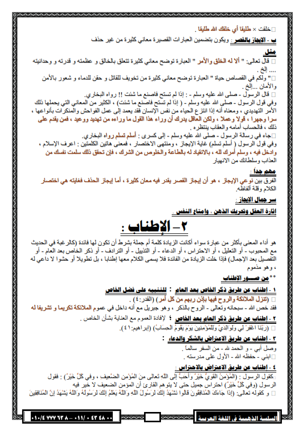 """لغة عربية: بالصور شرح بلاغة """"2"""" ثانوي وتدريباتها ترم اول لـ 2016 - صفحة 2 %D8%A8%D9%84%D8%A7%D8%BA%D8%A9+2013_012"""