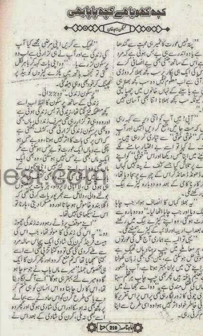 Kuch khoya hai khuch paya bhi by Taskeen Zahid pdf.
