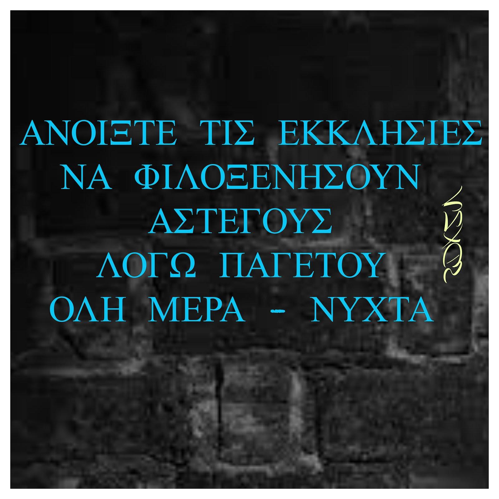 Ανοίξτε τις Εκκλησιές για τους αστέγους !