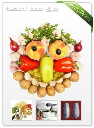 طرق حفظ الأطعمة و المواد الغذائية