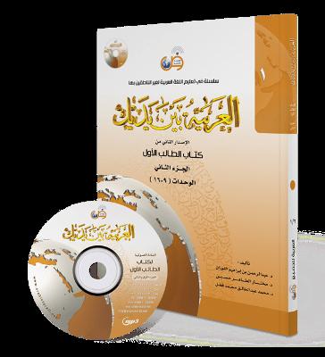 Al-Arabiyah Baina Yadaik[Jual Buku  Jilid 1 Paket B - Cetakan Terbaru]