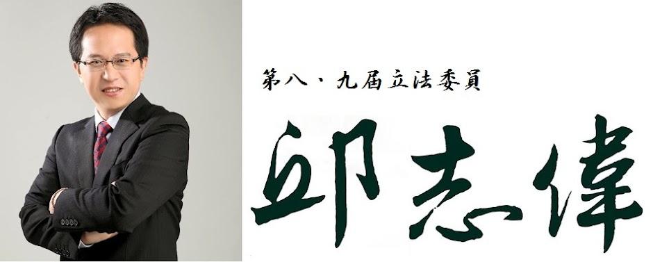 立法委員邱志偉