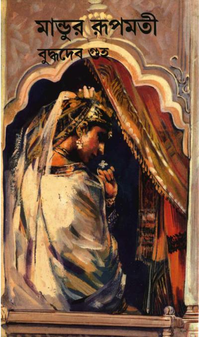 Mandur Rupmati by Buddhadeb Guha (Romantic Novel)