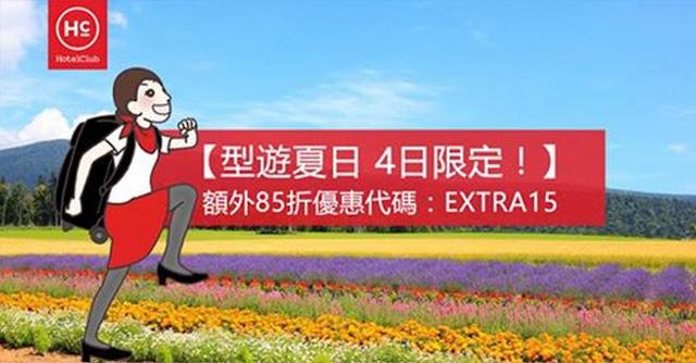 Hotelclub 【4日限定】85折優惠碼,6月10日至13日期間使用。