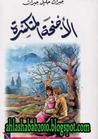 تحميل كتاب الأجنحة المتكسرة لجبران خليل جبران