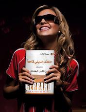 اصدارات جديدة للشاعر حسين القاصد