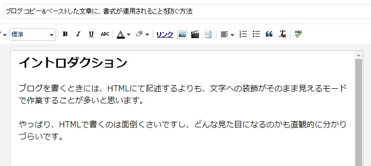 ブログ:文字への装飾がそのまま見えるモードで編集