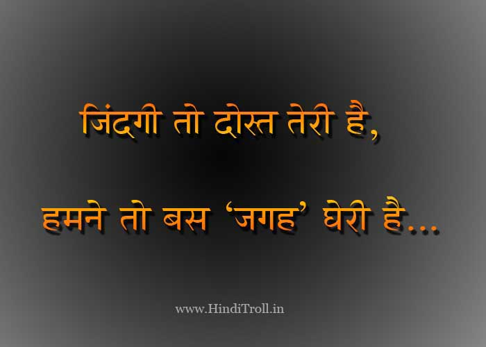 Sad Hindi Status Wallpaper Funny Hindi Friends Troll