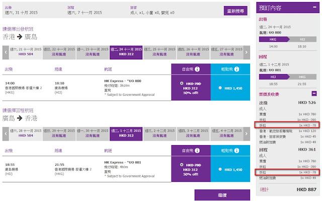 HK Express香港飛 廣島 單程HK$312(來回連稅 HK$887)