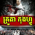 Movies - Krou Ta Kong Fu [4 End] -  Thai lakorn dubbed Khmer video4khmer - khmerkomsan Chines Movie - chinese movies  Chinese,