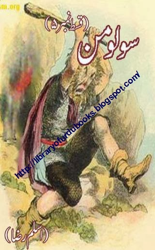 ... umera ahmed free online urdu novels romantic urdu novels urdu novels