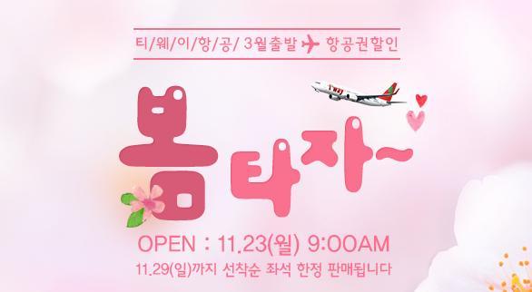 德威航空【韓國小促】澳門 飛 首爾 $1,736起(已連稅),明年3月26日前出發。