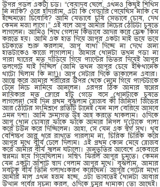 Bengali Adult Story