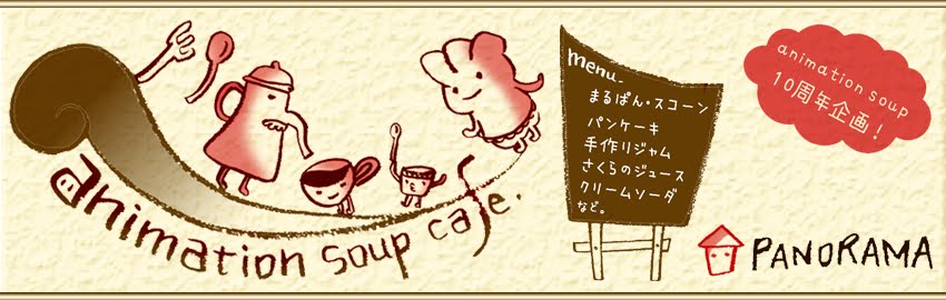 animation soup cafe