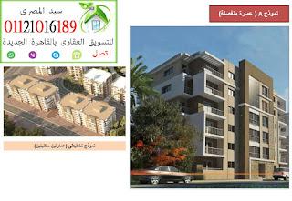 شقة للبيع التجمع الخامس 130م بدار مصر القرنفل اوفر 90000 جنية