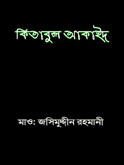 html bangla pdf book free download