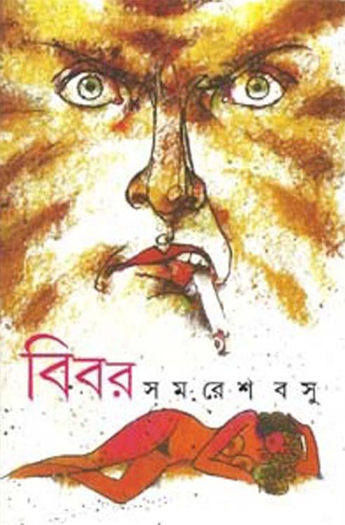 Best Bengali EBook Site